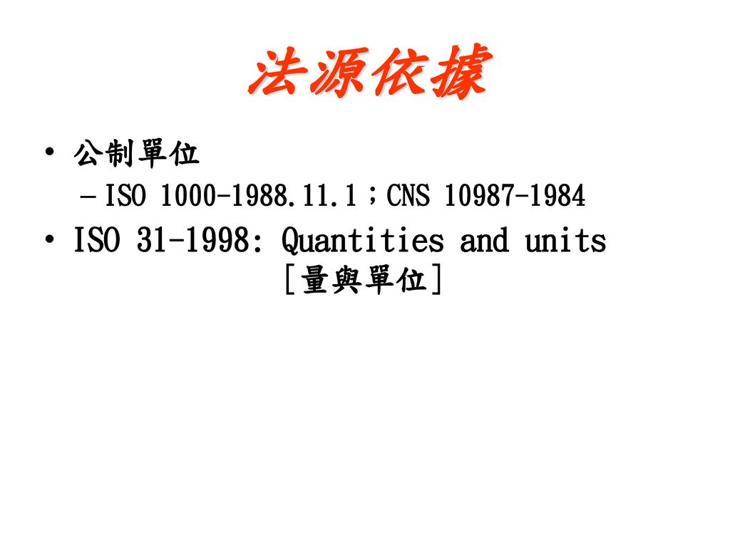 法源依據 公制單位 ISO 31-1998: Quantities and units [量與單位]